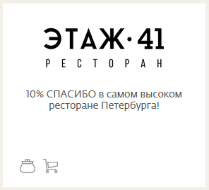 Спасибо от Сбербанка: магазины партнеры в СПб