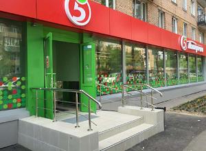 5 магазин