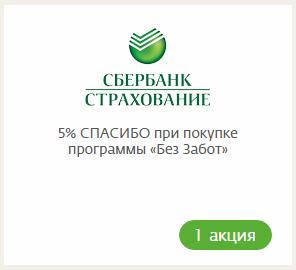 Спасибо от Сбербанка: магазины партнеры в Екатеринбурге