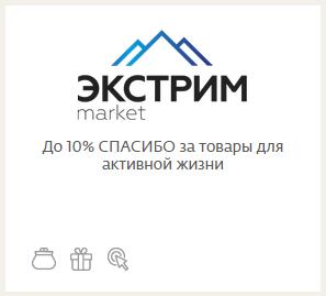 Спасибо от Сбербанка: магазины партнеры в Челябинске