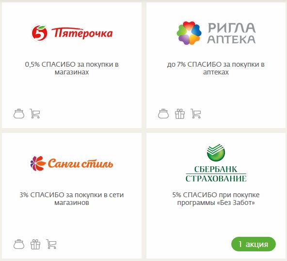 Спасибо от Сбербанка: магазины партнеры в Краснодаре