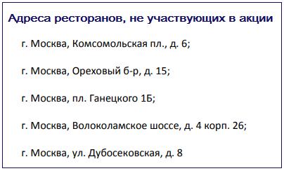 ne_uchastvuyut