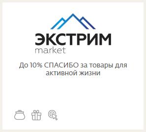 Спасибо от Сбербанка: магазины партнеры в Воронеже