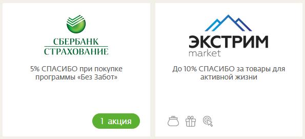 Спасибо от Сбербанка: магазины партнеры в Волгограде