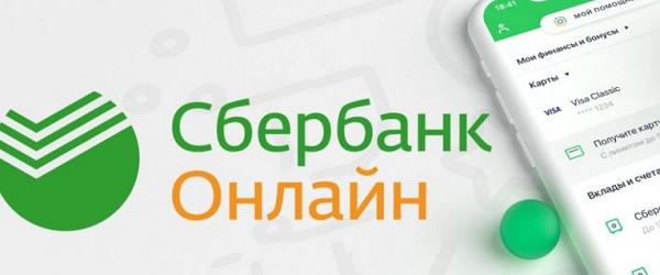 Екатеринбург: Сбербанк Онлайн личный кабинет вход