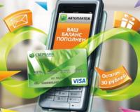 Как отключить автоплатеж с карты Сбербанка - все способы