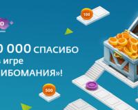 Спасибомания 3.0 от Сбербанка: официальный сайт, вход, как играть