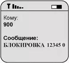 blokirovka